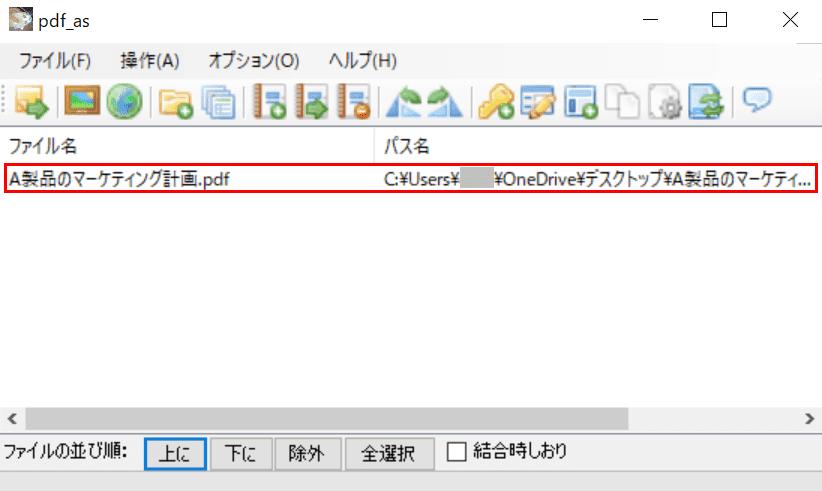 pdf_asにファイルを読み込み/追加