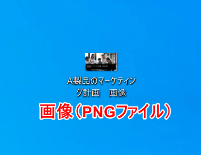 PNGファイルの用意
