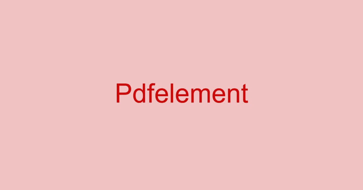 PDFelementとは?無料試用版のダウンロード/機能/使い方のまとめ