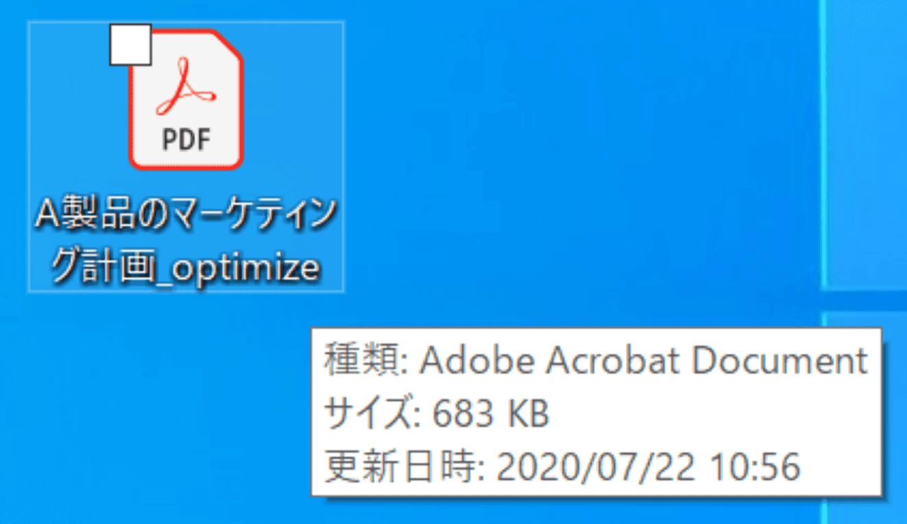 圧縮後のPDFファイル