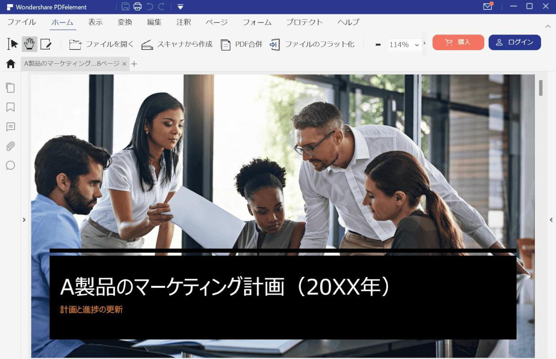 PDFの読み込み