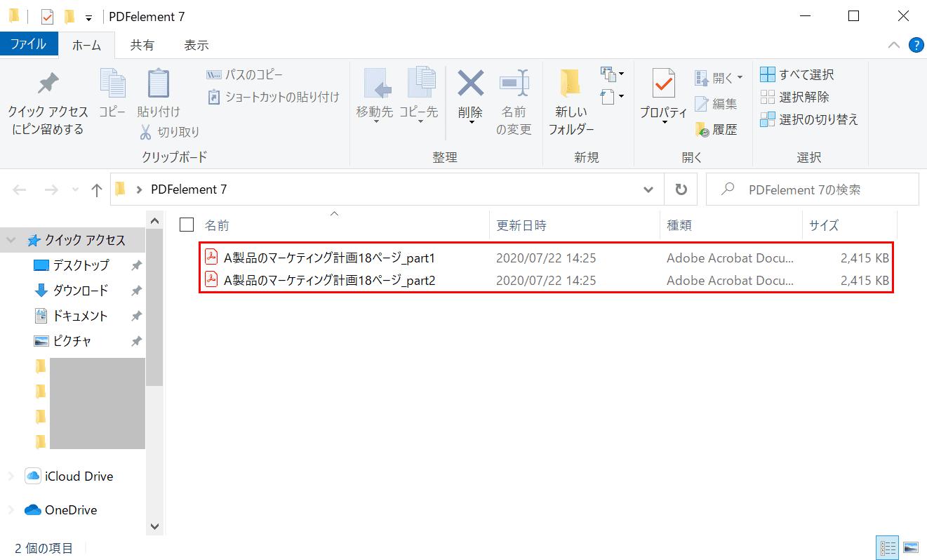 PDFの分割