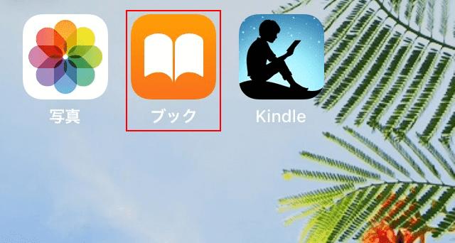 ブック(Apple Books)を起動する