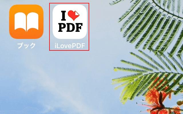 iLovePDFを開く