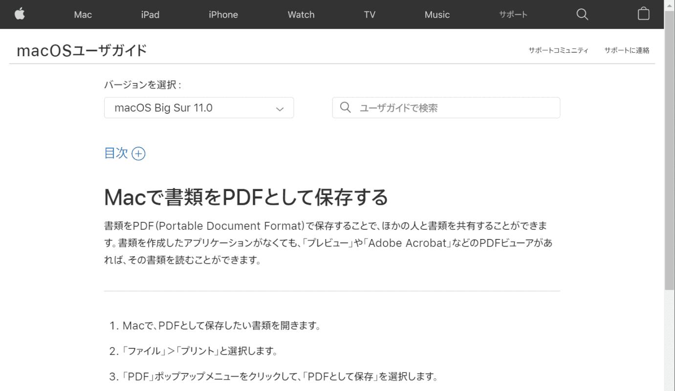 mac OS ユーザーガイド
