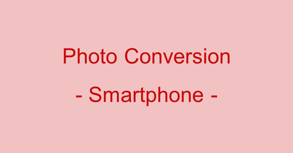 スマホで写真をPDF化する方法(無料のアプリや変換方法など)