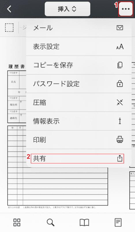 PDFを保存
