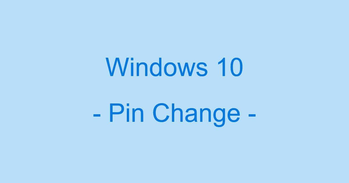 Windows 10のパソコンでPINを変更する方法
