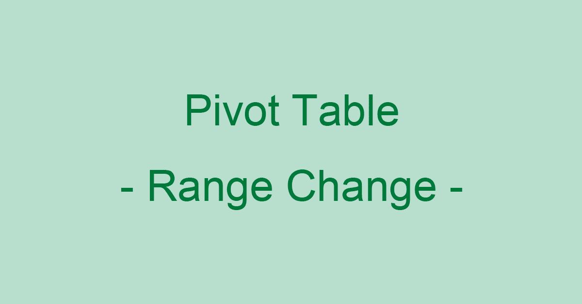 エクセルのピボットテーブルの範囲変更方法
