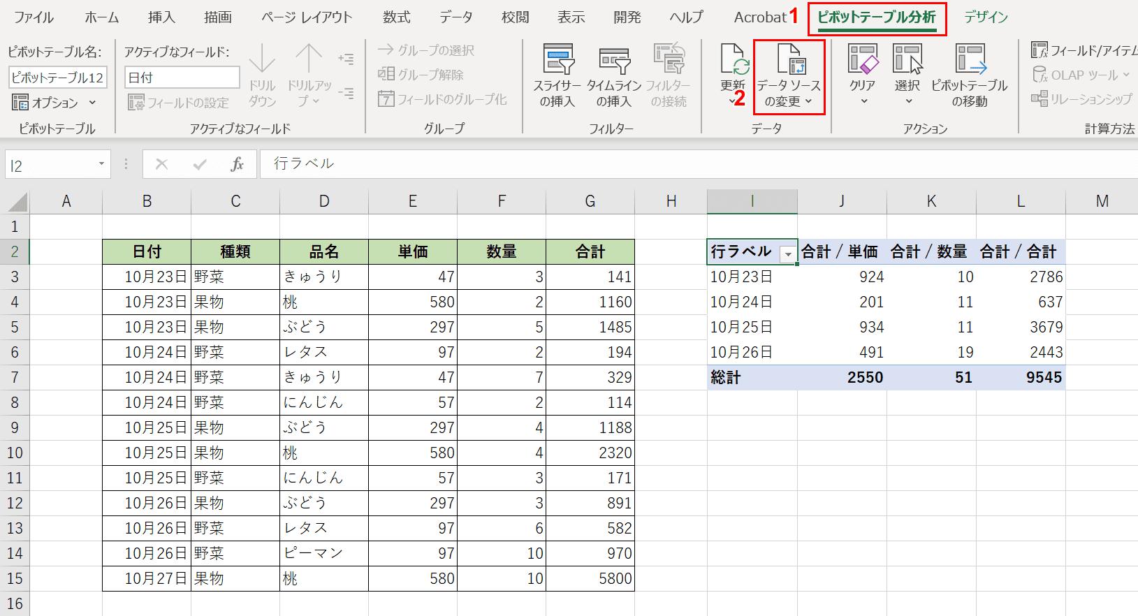 データソースの変更