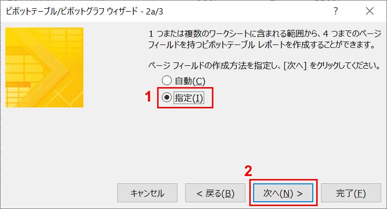 ページフィールドの作成方法