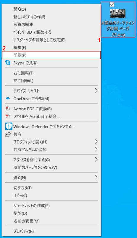 png-to-pdf デスクトップ 印刷