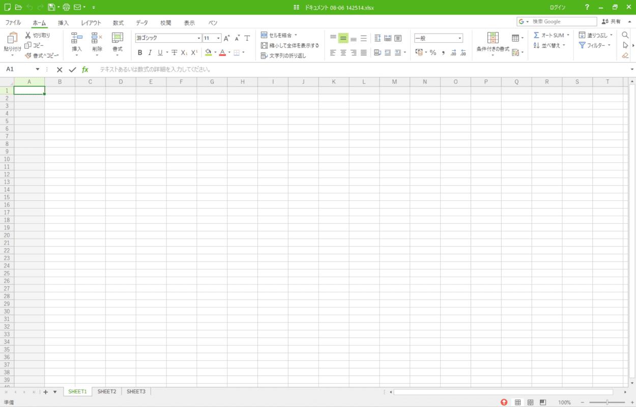 Polaris Office sheet