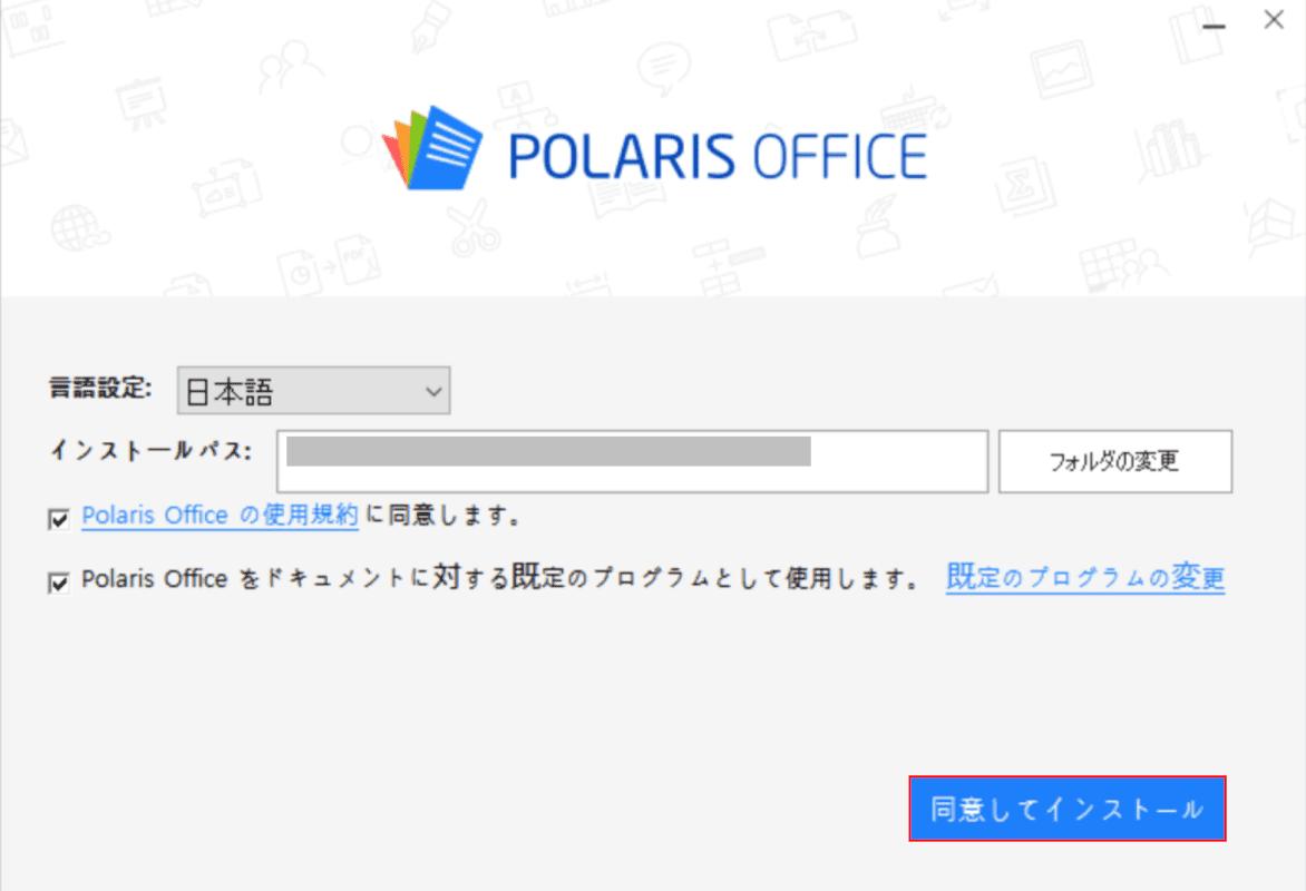 PolarisOfficeダウンロード2