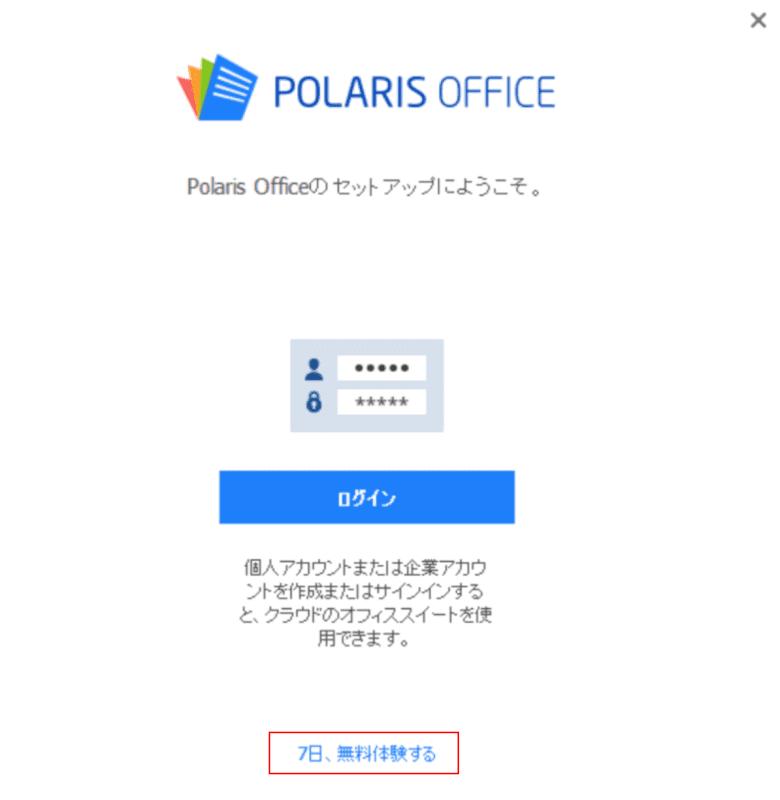 PolarisOfficeダウンロード4