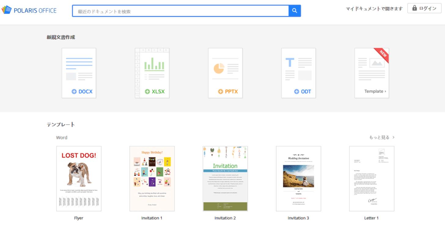 PolarisOffice画面