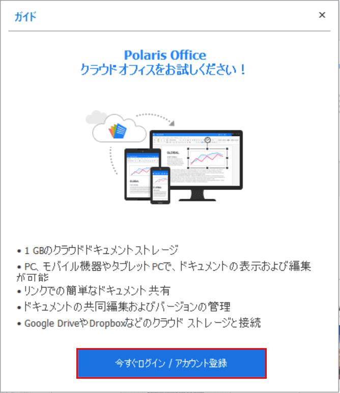 Polaris Officeアカウント追加