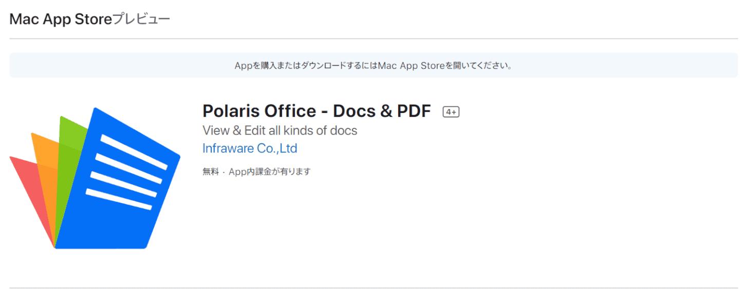 Polaris Office Mac
