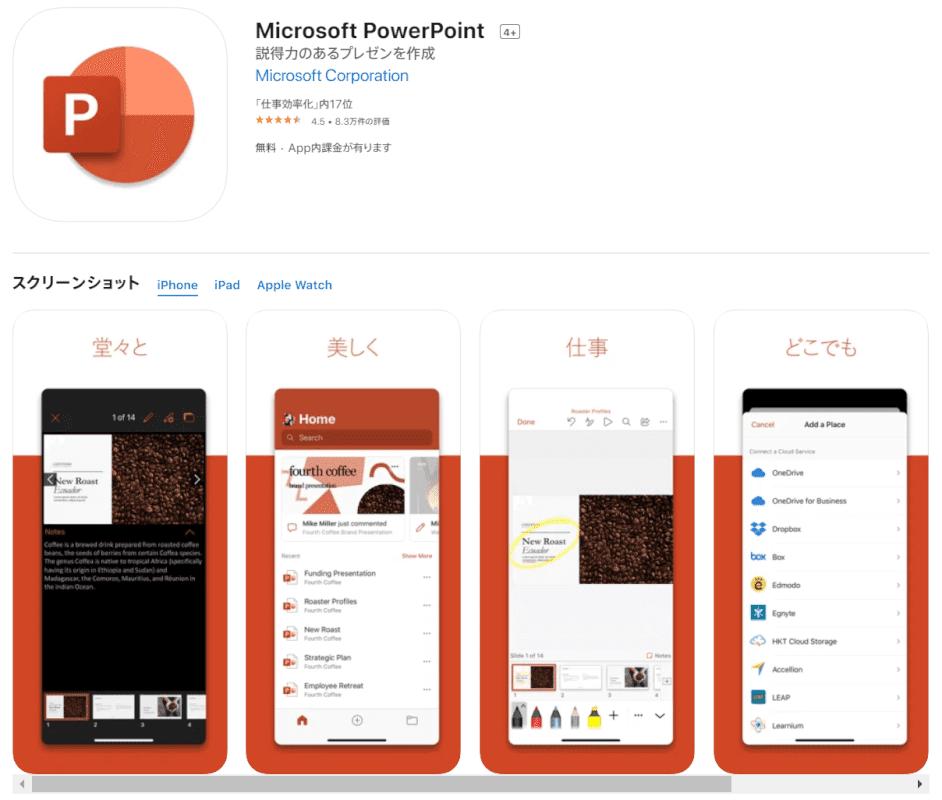 App Storeでインストール
