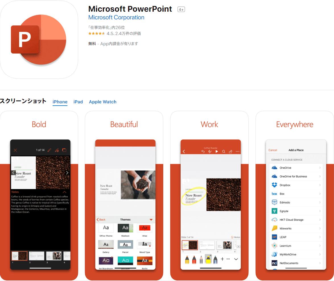 iOS版のPowerpointをインストール
