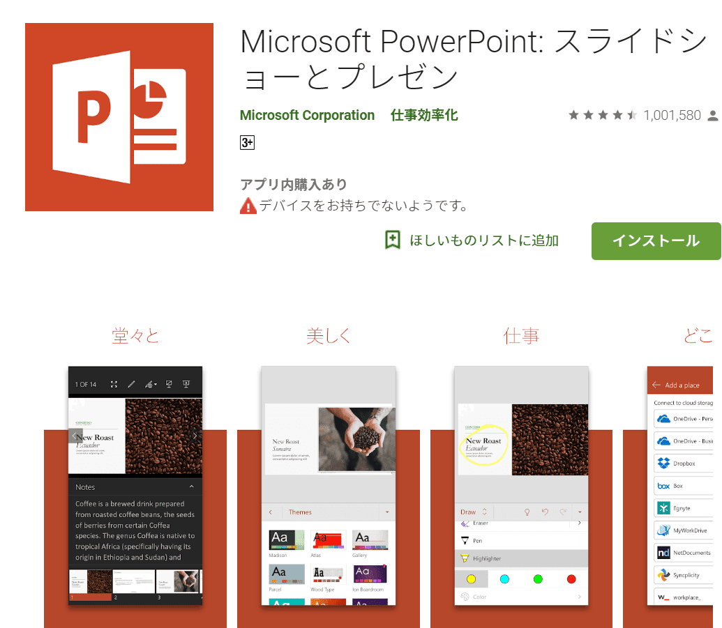 Android版のPowerPointをインストール