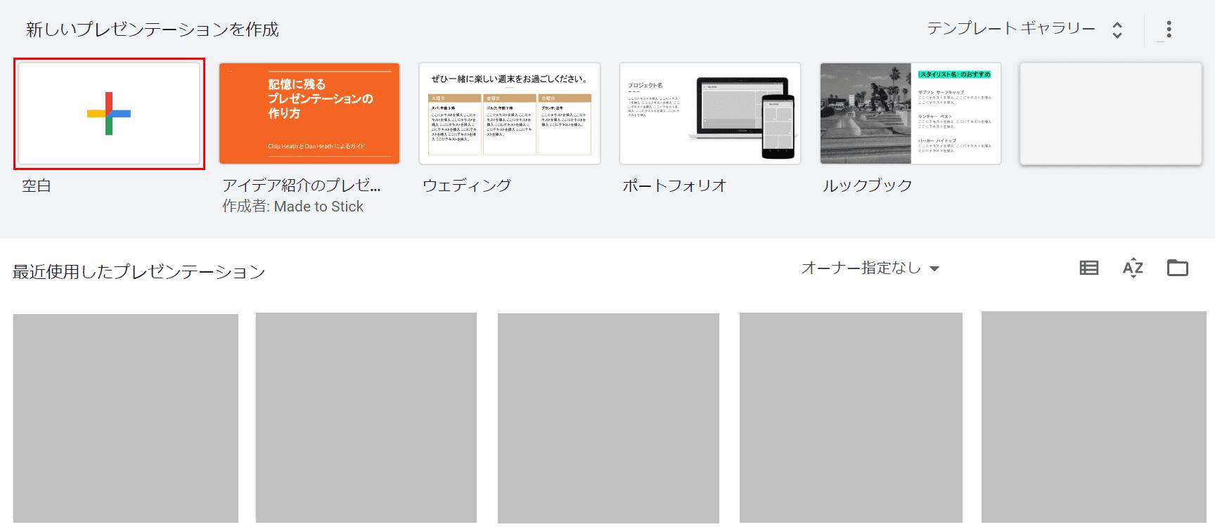 Googleスライドでのログイン
