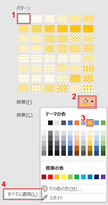 黄色にする