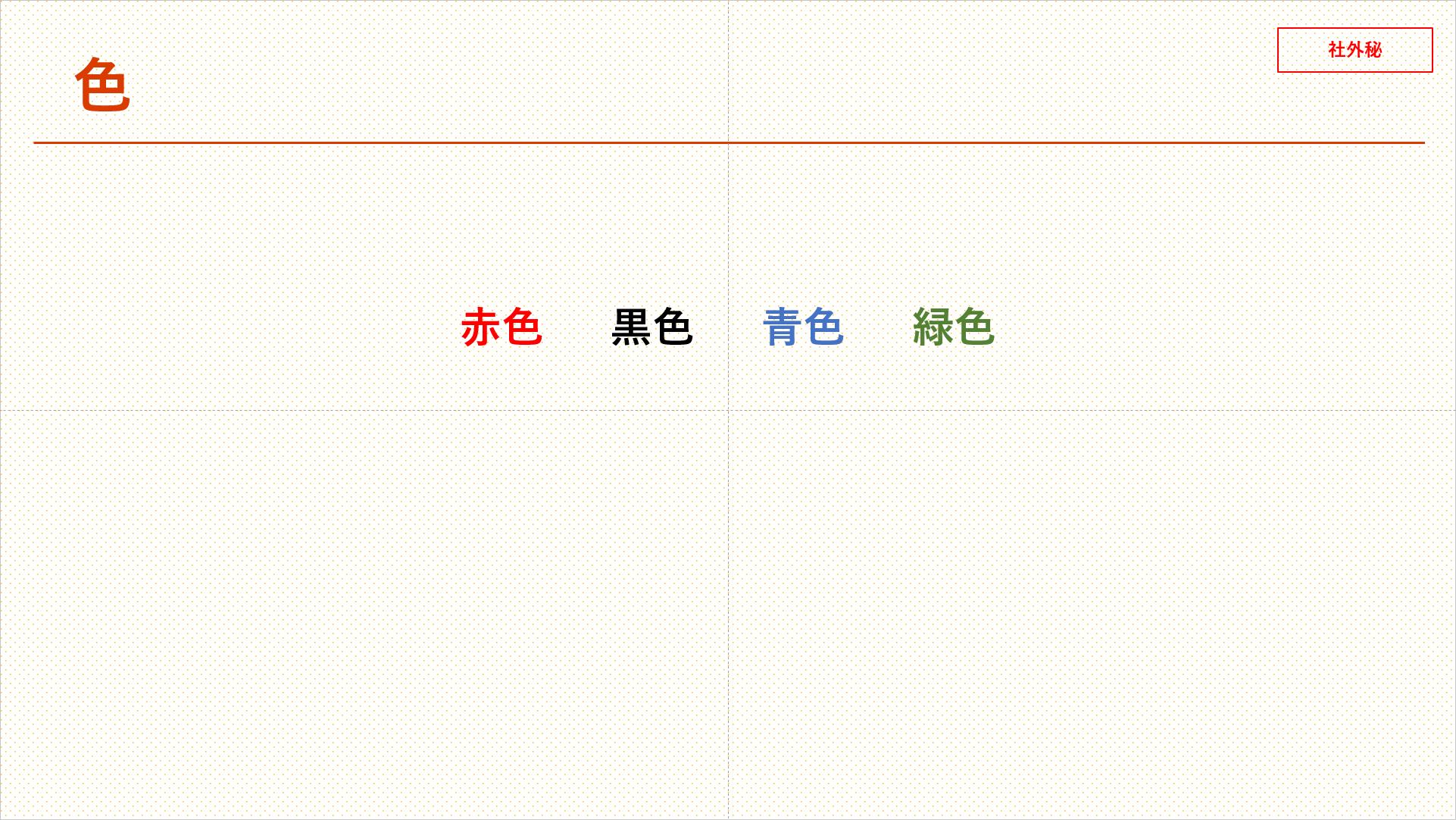4色の文字