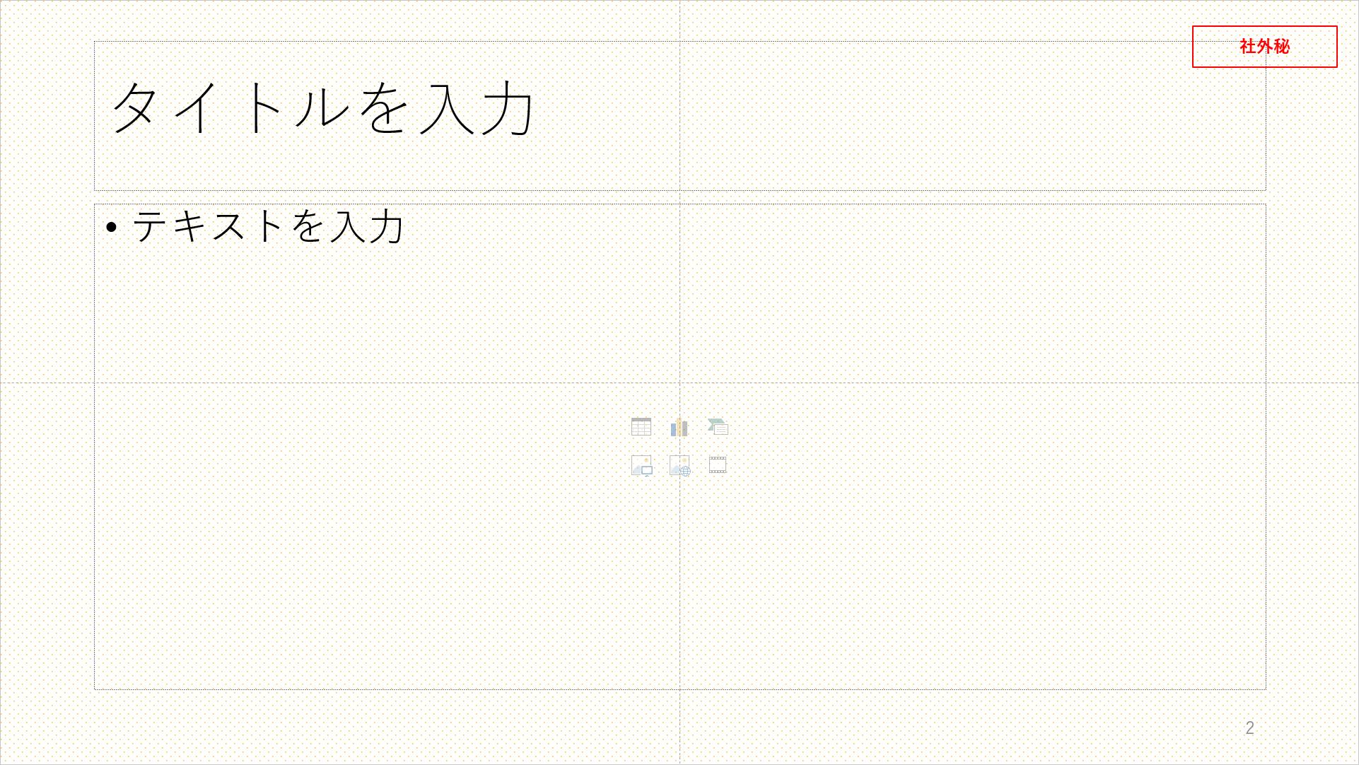 新しいスライド