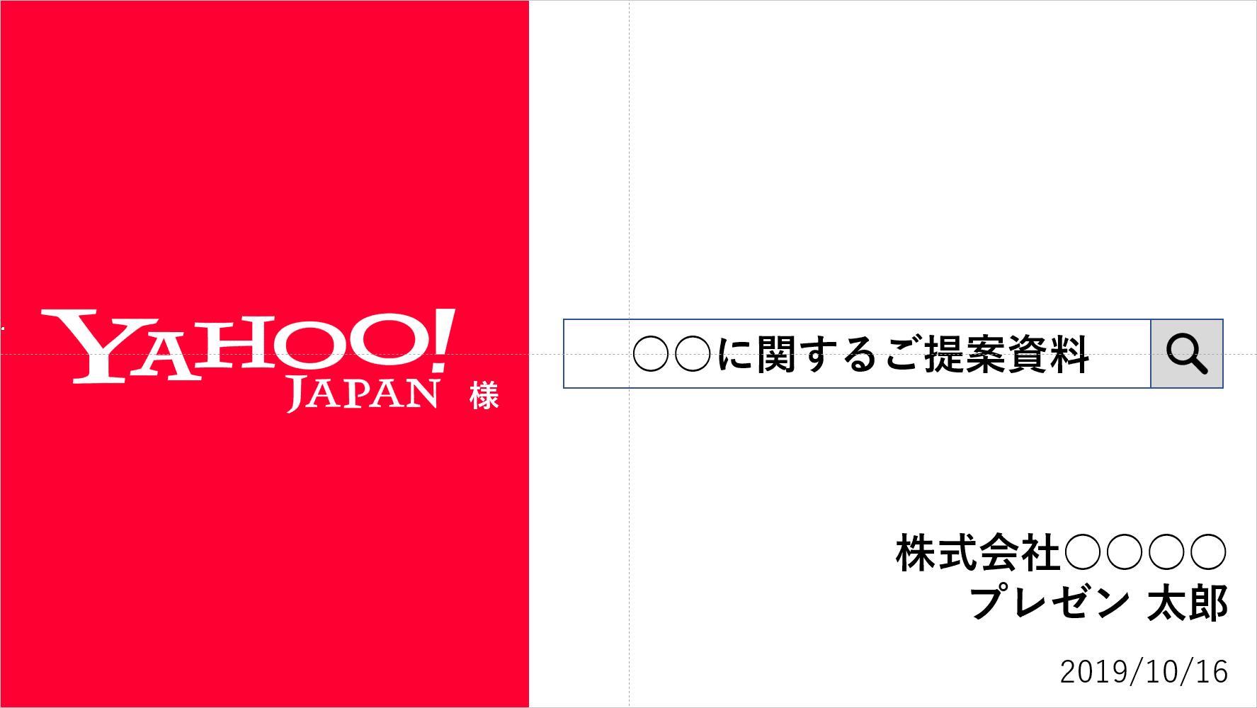 Yahoo!JAPAN提案資料
