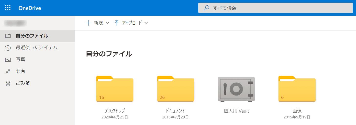 OneDriveを開く