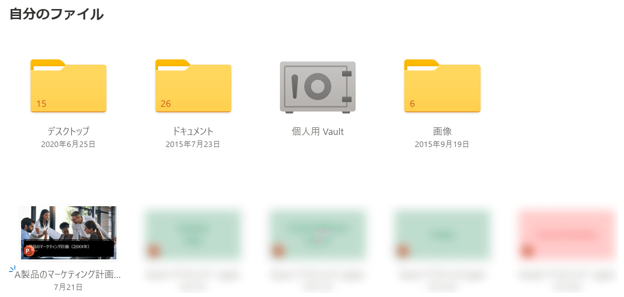 OneDriveに格納