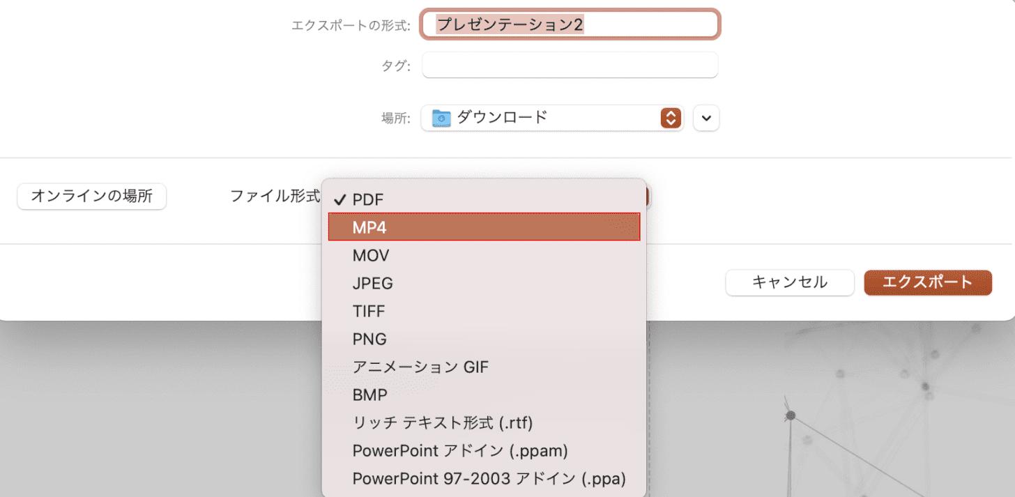 MP4を選ぶ