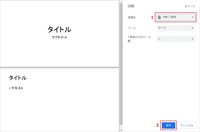 編集 パワポ 共同