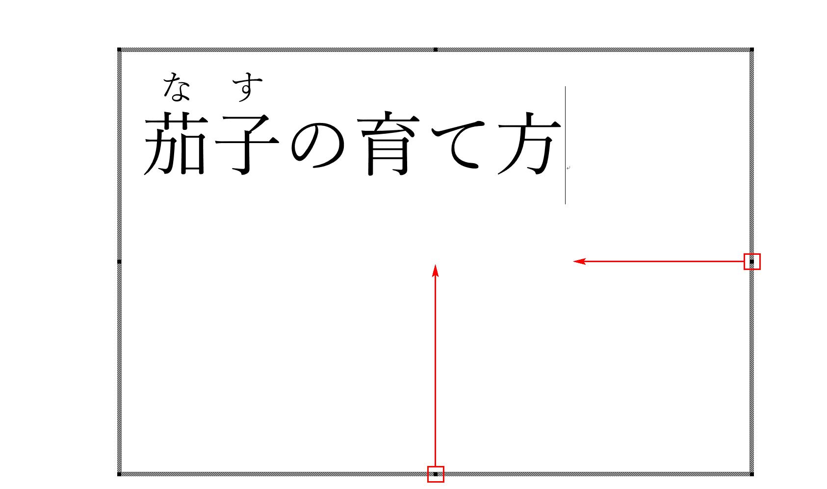 テキストボックスの縮小