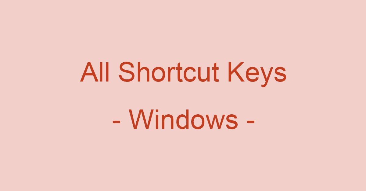 139個のPowerPointショートカットキー一覧表(Windows版)PDF有