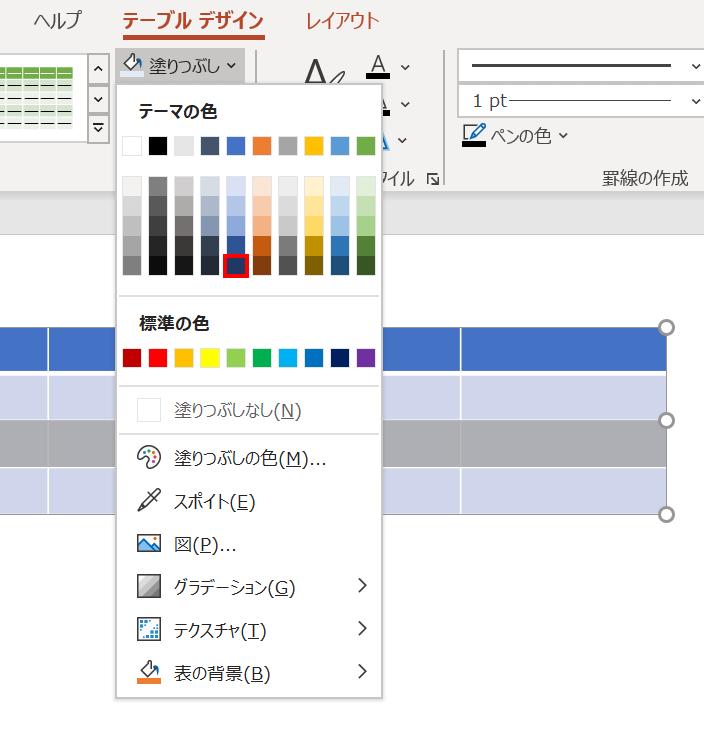任意の色を選択