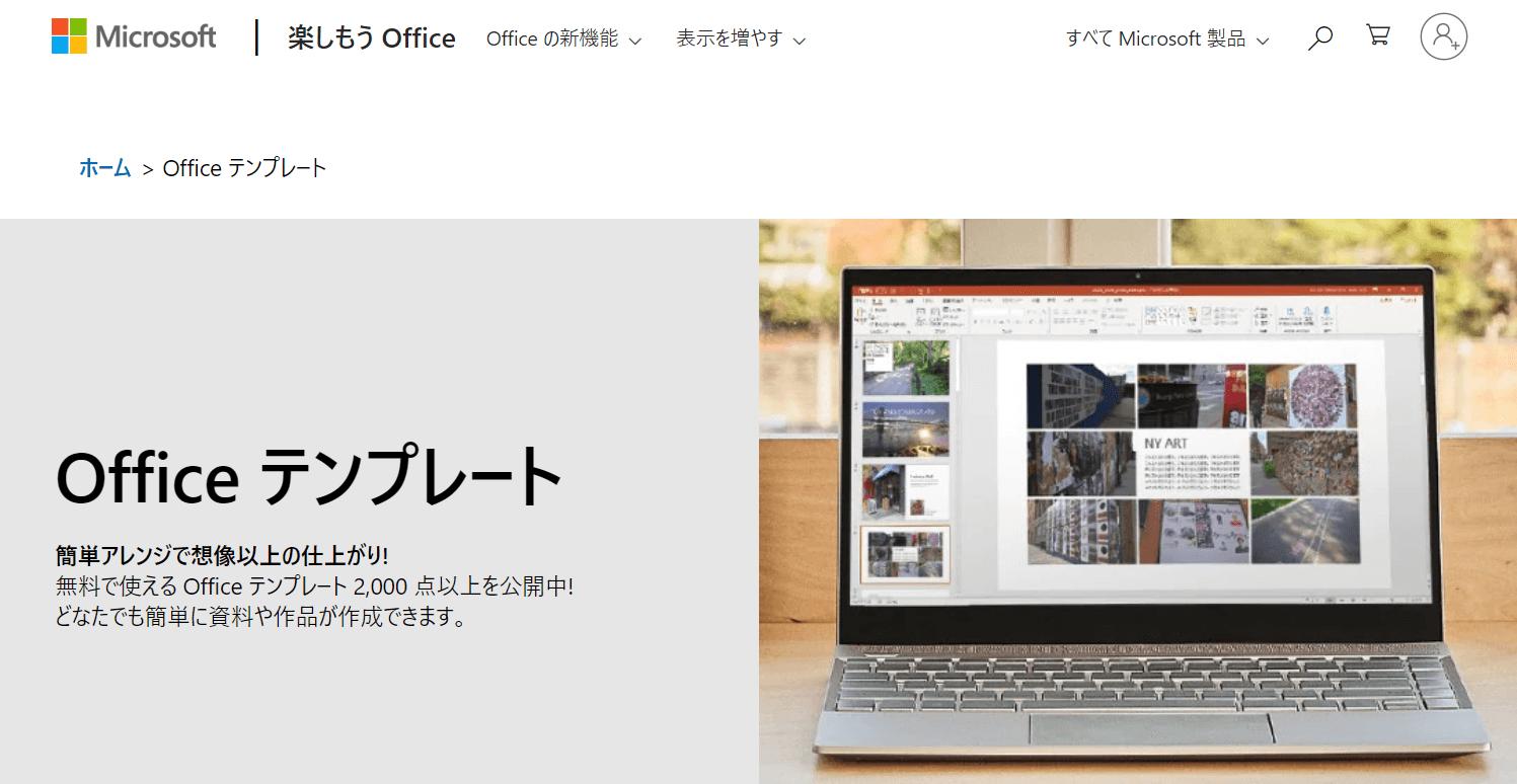 マイクロソフトオフィス テンプレート