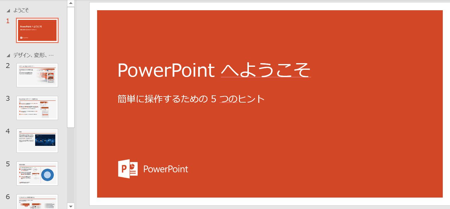 PowerPointへようこそ