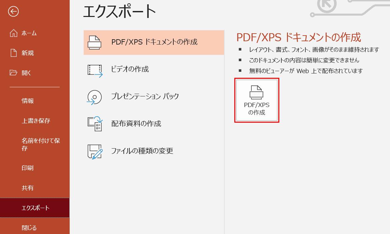 PDF/XPSの作成