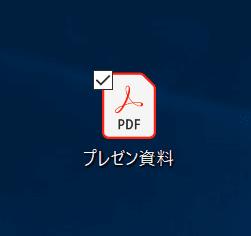 プレゼン資料PDF