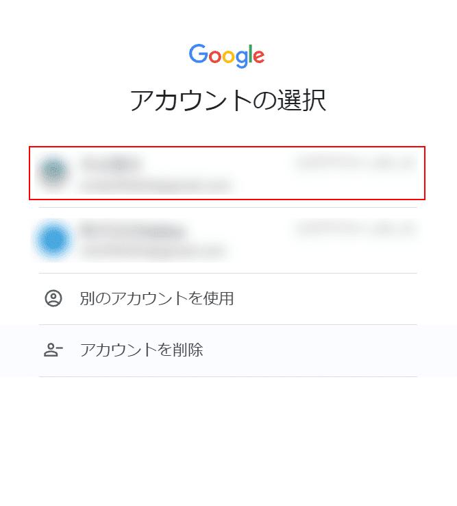 Googleアカウントの入力