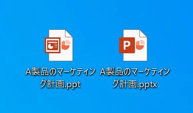 .pptと.pptx