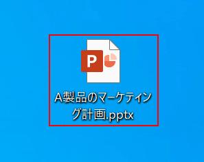 .pptxファイル