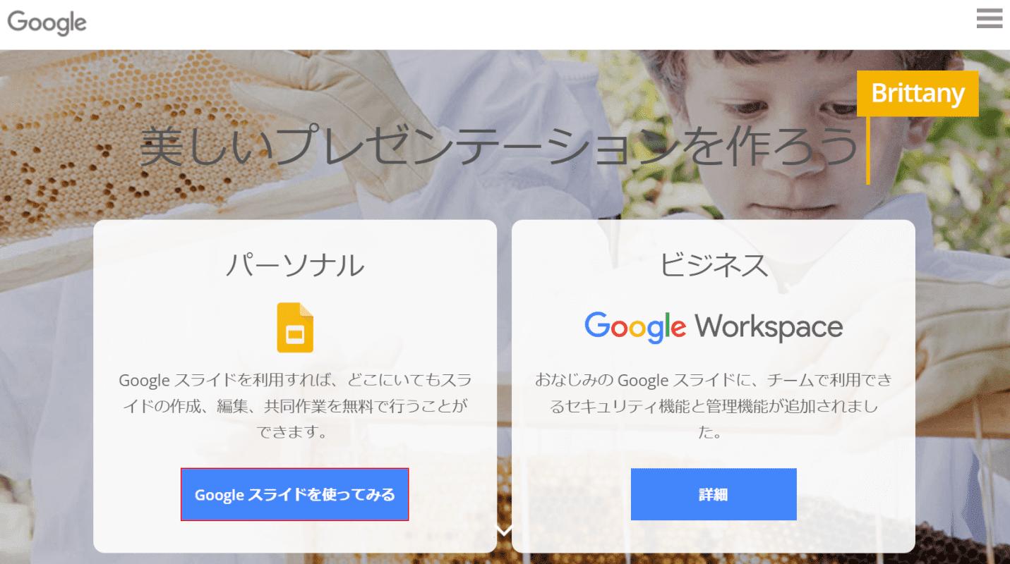 Google スライド
