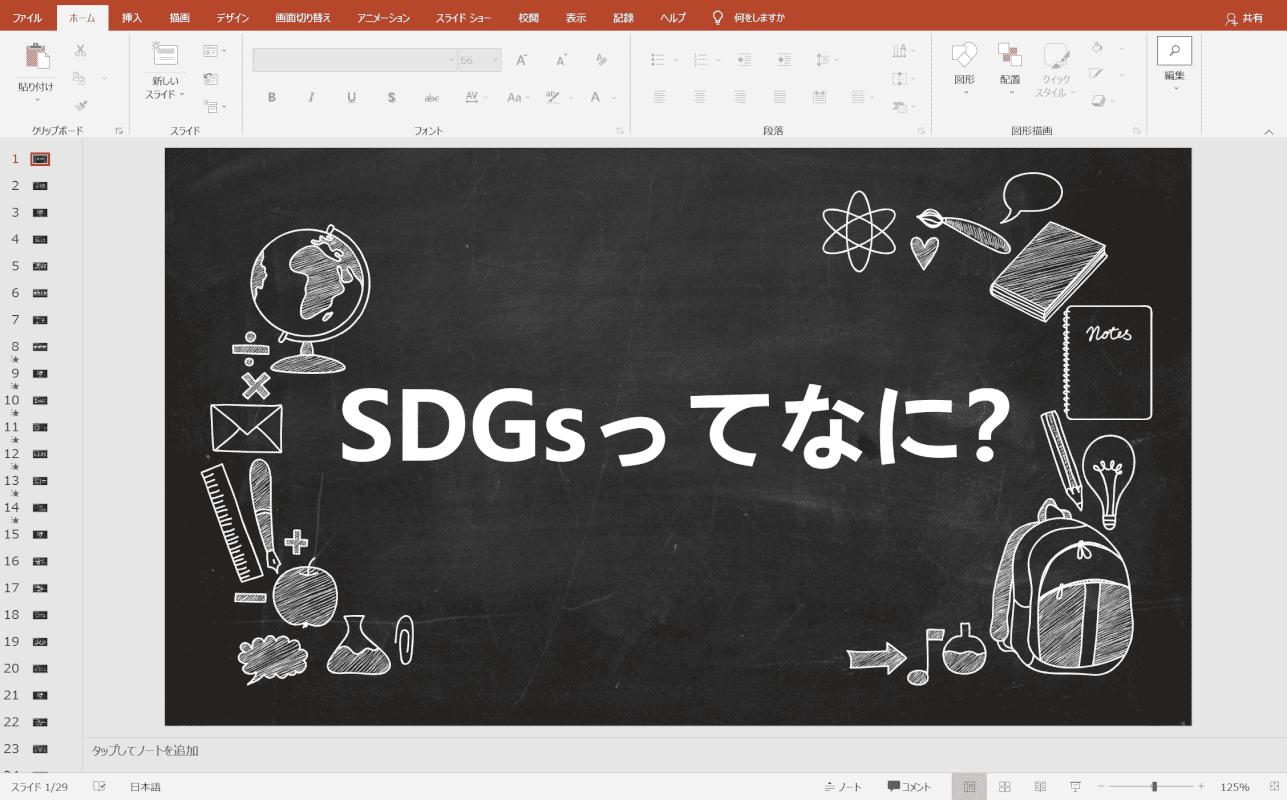 SDGsについてのテーマ