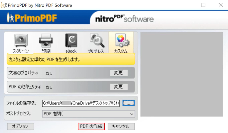 PDFの作成