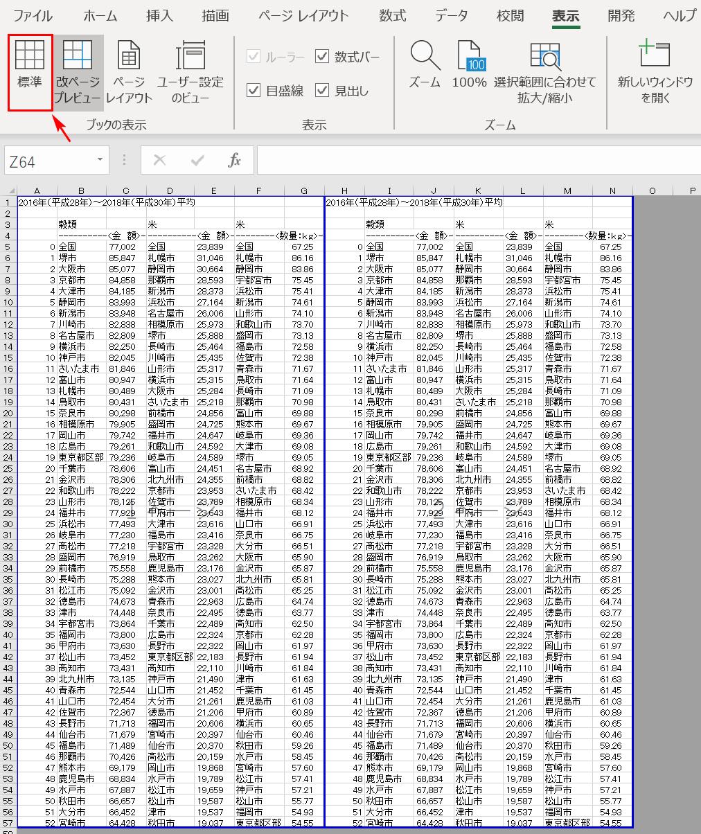 ページ印刷の境界線の確定