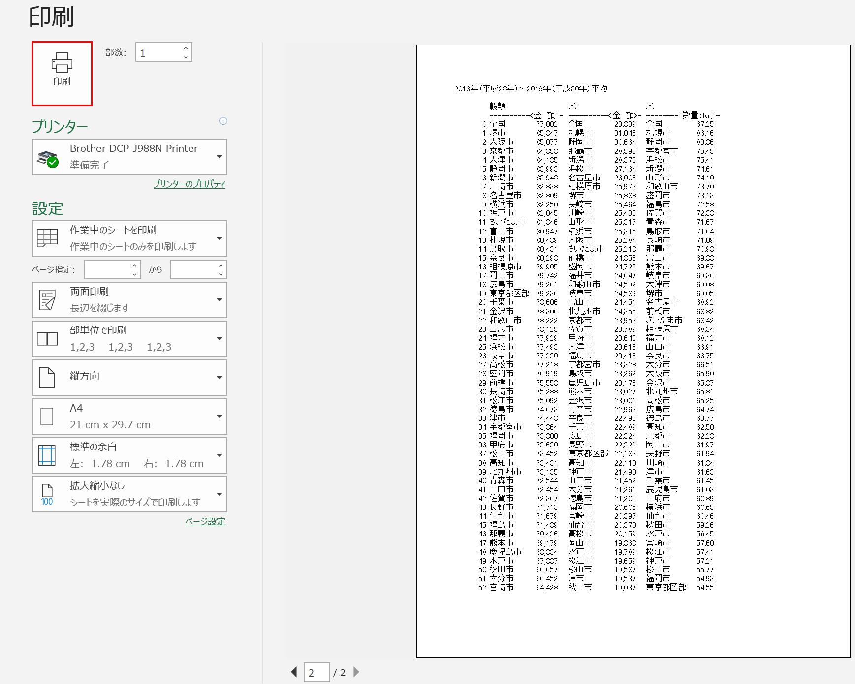 2ページ目の確認