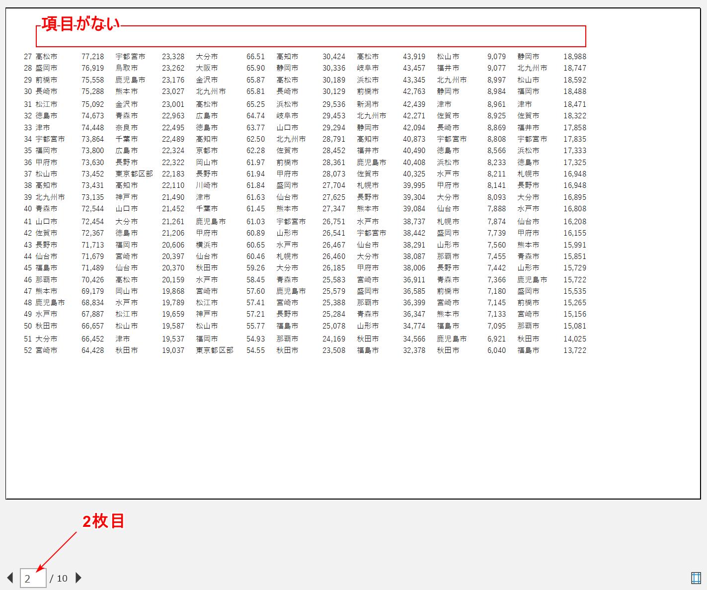 印刷プレビュー2枚目